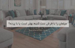 بهتر است مبل را با فرش ست کنیم یا با پرده؟